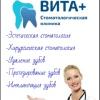 Вита+ стоматологическая клиника