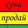 Объявления | Новомосковск | Купи | Продай | Дари