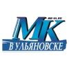 МК в Ульяновске