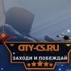 City-Cs.Ru: Игровые сервера Counter-Strike 1.6