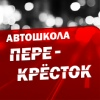 Автошкола Перекресток в Новосибирске