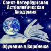 СПбАА Шестопалова С.В. Воронежский Филиал