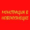 Монстрация Новокузнецк-2019