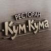 Семейный ресторан КумКума