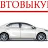 Marfat cars - Автовыкуп в Киеве