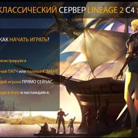 Уникальный старт события lineage2 с4