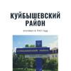 Администрация Куйбышевского района Самары