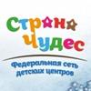 Детский центр Страна Чудес в Ставрополе