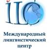 ILC  - Международный лингвистический центр