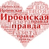 """Газета """"ИРБЕЙСКАЯ    ПРАВДА"""""""