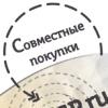 SeverSP.ru - Совместные Покупки | Нижневартовск