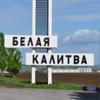 Городской портал Белой Калитвы