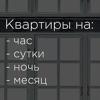 Сниму Квартира на сутки в Москве,Часы,Ночь