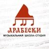 """""""Арабески"""" музыкальная школа-студия"""