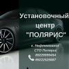 """Установочный центр """"ПОЛЯРИС"""" Нефтеюганск"""