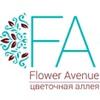 Flower Avenue - Доставка цветов в Киеве
