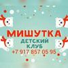 """Детский клуб (частный садик)  """"Мишутка"""""""
