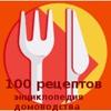 100 рецептов: домоводство, кулинария