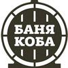 """БАНЯ БОЧКА купить в Минске """"Баня КОБА"""""""