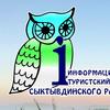 Информационно-туристский центр | Сыктывдинтур