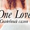 Свадебный салон OneLove.Платья.Набережные Челны