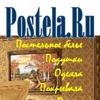 Postela.Ru: Постельное белье и домашний текстиль