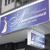 """Ателье и магазины """"Анастасия"""""""
