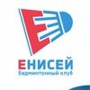 Клуб бадминтона «Енисей» –Красноярск