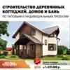 Строительная компания АЛЬВАДОМ г.Москва