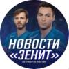 Новости ФК Зенит - свежие на сегодня