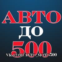 АВТО ДО 500$ БЕЛАРУСЬ
