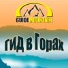 Гид в Горах • Guide Mountain • Походы в Горы