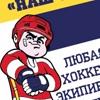 """Магазин """"НАШ ХОККЕЙ"""" Саров"""