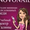 Galina Novoseltseva