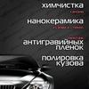 Детейлинг-центр НаКолесах.ру Красноярск