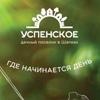 """Коттеджный поселок """"Успенское"""""""