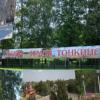 Krasnoe-Znamya Gazeta-Tonkinskogo-Rayona