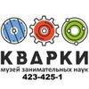 КВАРКИ - музей занимательных наук