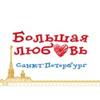 Большая Любовь. Санкт-Петербург