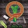 Национальная Гильдия шеф-поваров