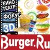 "3D-Кинотеатр ""Фокус"" | BURGER.RU | г.Кулебаки"