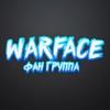 Warface   Фан-группа Варфейс