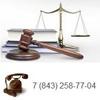 Семейный юрист в Казани