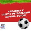 Лето с футбольным мячом |Чапаевск, 2018|