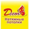Натяжные потолки Нижний Новгород | Decor