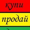 Объявления | Улан-Удэ | Купи | Продай | Дари