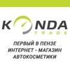 Konda-Trade.ru Уход за автомобилем