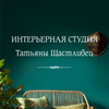 Интерьерная студия Татьяны Щастливец