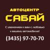 Автоцентр Сабай ул.Аганичева 101а тел. 97-70-70