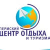 Туры из Перми, экскурсии, турагентство ПЦОТ